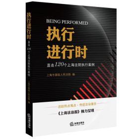 执行进行时:直击120个上海法院执行案例