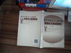 邓小平社会主义经济发展动力思想研究