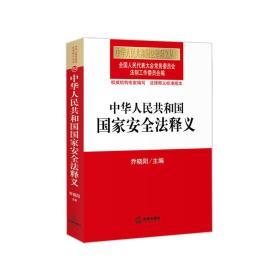 中华人民共和国国家安全法释义