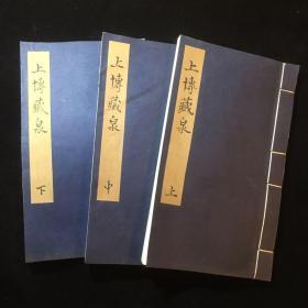 【铁牍精舍】【金石碑帖】 80年代前后上海博物馆手拓《上博藏泉》三册,此当为上博手拓自藏古泉自留材料,非市场流通,每页下注编号,三厚册,每册约60个筒子页,25x14.7cm