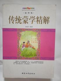 传统蒙学精解(插图版)