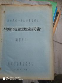 漳州厦门--东山地震监视区地震地质调查报告内部资料【油印稿】