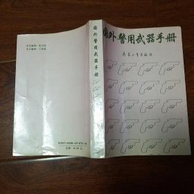 国外警用武器手册