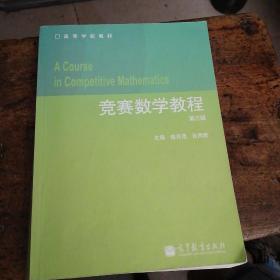 竞赛数学教程(第3版)/高等学校教材
