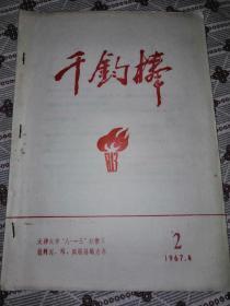 文革资料:千钧棒 【2】 1967年.4月