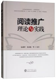 阅读推广理论与实践