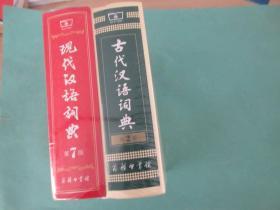 现代汉语词典(第7版)加古代汉语泀典(第2版)合售,商务印书馆