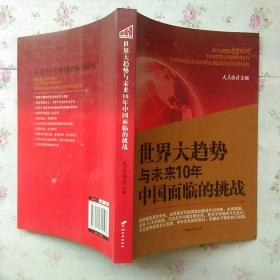 世界大趋势与未来10年中国面临的挑战【内页干净】现货