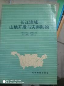 长江流域山地开发与灾害防治