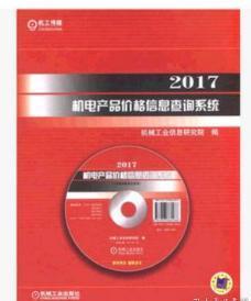 正版现货2017机电产品价格信息查询系统 附光盘 机电产品报价手册 机电产品价格信息查询系统操作指导书产品价格信息     9E20a