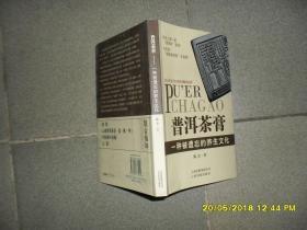 普洱茶膏:一种被遗忘的养生文化(86品大32开2013年1版5印5万册179页)43078