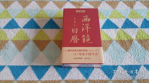 【稀有藏品】西洋镜日历2017首发版一版一印【真实有货 实物拍摄】绝版日历仅在2017年出版既是一本简本中国近代史,也是一本中国近代摄影史,又是一本西方中国艺术史。