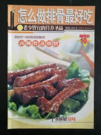 杨桃文化新手食谱系列15:怎么做排骨最好吃