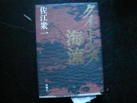 日本原版书,海流