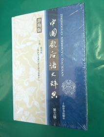 汉语工具书大系:中国歇后语大辞典(第3版)