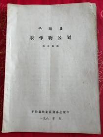 千阳县农作物区划