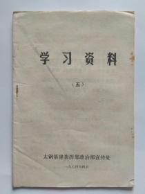 学习资料【5】1974年4月太钢基建指挥部政治部宣传部