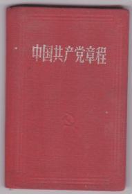 .中国共产党章程【1956年5月1版 附毛主席像】布面精装