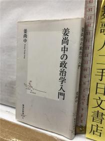 姜尚中の政治学入门 姜尚中 集英社新书 日文原版64开综合书