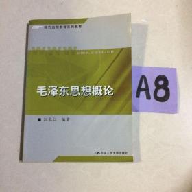 现代远程教育系列教材:毛泽东思想概论--满25元包邮