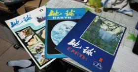 地球  1982第1期地球  1983   4月双月刊地球  赠阅刊     3本合售
