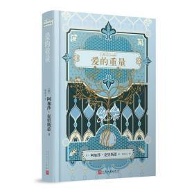 阿加莎·克里斯蒂爱情小说系列:爱的重量(精装)