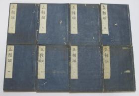 和刻本 五杂组  1822年版大开本8册全