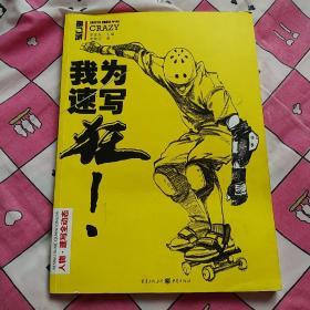 敲门砖:我为速写狂!人物 · 速写全动态(重庆出版社、2014年一版一印)