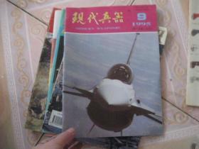 现代兵器 1995 9