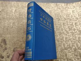 中华人民共和国地方志丛书:甘洛县志
