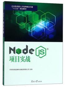 正版】Node.js项目实战