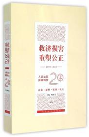 救济损害 重塑公正(1995-2015 人民法院国家赔偿20年)