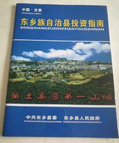 东乡族自治县投资指南(请选快递,资源企业文化政策25个项目,铜版美图)