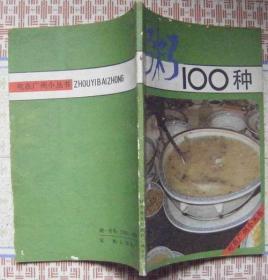 粥100种