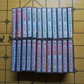 双向式英语【教学引进版 英语磁带 全24盒装】  +3本书   盒有点破