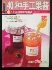 杨桃文化新手食谱系列35:40种手工果酱