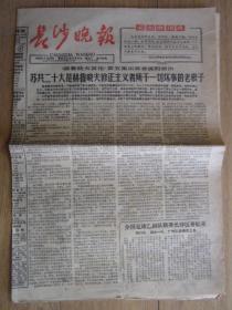 1965年4月28日长沙晚报