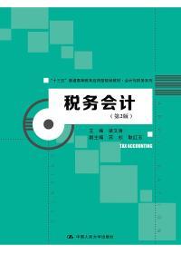 """税务会计(第2版)/""""十三五""""普通高等教育应用型规划教材·会计与财务系列"""