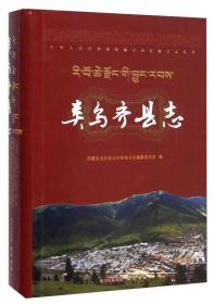 中华人民共和国西藏自治区地方志丛书:类乌齐县志