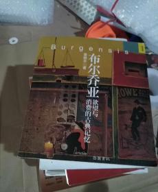 布尔乔亚:欲望与消费的古典记忆
