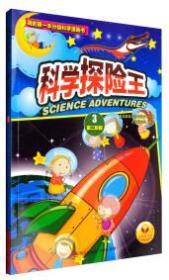 科学探险王 : 第二阶段 . 3