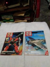 杂志: 模型世界 2006 年10