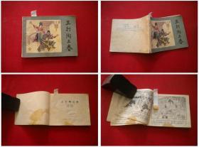 《三打陶三春》,64开许全群绘,河北1982.2一版一印,617号,连环画