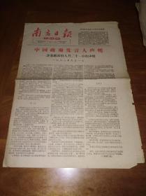 南方日报 农民版 1963年9月3日  (中国政府发言人声明)