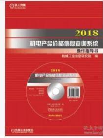 正版现货2018机电产品价格信息查询系统 附光盘 机电产品报价手册 机电产品价格信息查询系统操作指导书产品价格信息     9E20a