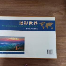 驭光中国 : 杨元惺风光摄影集