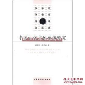中国古代文论承传研究