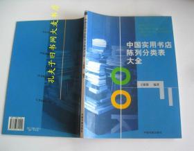 《中国实用书店陈列分类表大全》中国书籍出版社