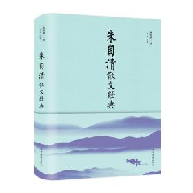 朱自清散文经典(典藏精装·小全开)