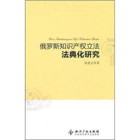【正版】俄罗斯知识产权立法法典化研究